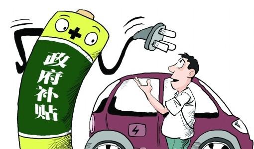 6月1日,千呼万唤的新能源补贴政策细则尘埃落定。财政部、科技部、工信部、发改委联合出台《关于开展私人购买新能源汽车补贴试点的通知》,确定在上海、长春、深圳、杭州、合肥等5个城市启动私人购买新能源汽车补贴试点工作。对插电式混合动力乘用车每辆最高补贴5万元,纯电动乘用车每辆最高补贴6万元,在深圳最高可多补2万元。购买节能汽车,按每辆3000元标准给予一次性定额补贴。均将资金拔付给车企,再由其兑付给消费者。 深圳抢跑 作为地方政府的深圳再度领风气之先,抢在国家出台新能源补贴政策之前,迫不及待地针对购买新能源汽