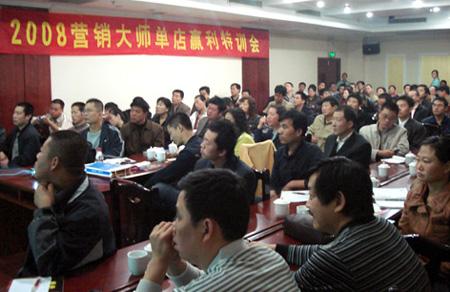 激情在邯郸燃烧 ——高乃龙·2008经销商赢利模式特训会系列报道之