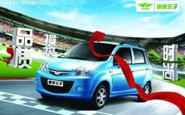 唐骏电动汽车王子系列隆重上市 获高度评价高清图片