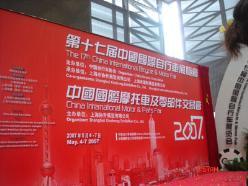 第十七届中国国际自行车展览会再创历届之最