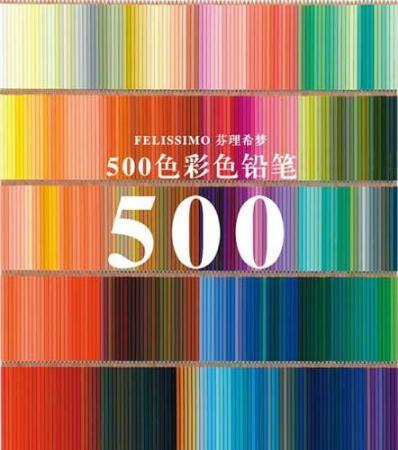 500色铅笔的炫彩营销法则