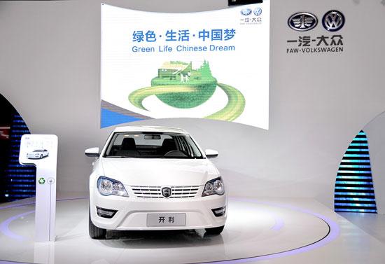 一汽大众首款电动汽车开利亮相新能源展