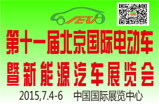 第十一届北京国际电动车暨新能源汽车及充电站设施展览会