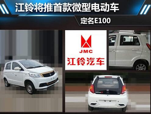 江铃首款电动汽车E100即将下线高清图片