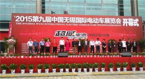 第九届无锡国际电动车展览会在无锡太湖国际博览中心隆重开幕.图片