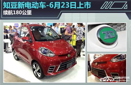 全新纯电动汽车知豆d26月23日上市 续航180公里
