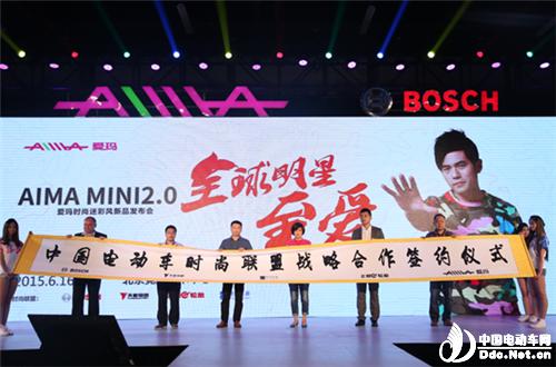 五大电动车企组成电动车时尚联盟联合在京举行发布会