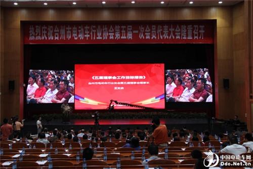 台州市电动车协会助推行业健康发展