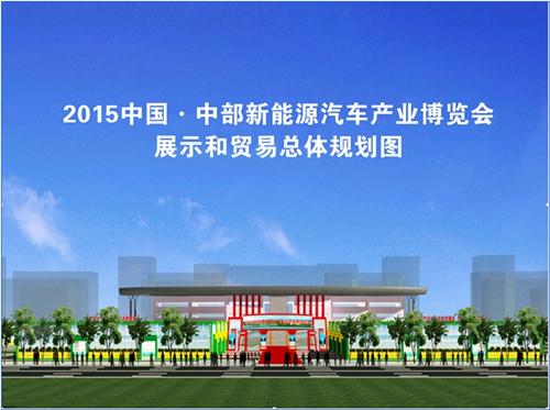2015中国·中部新能源汽车产业博览会
