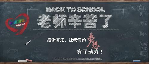 感恩教师节 台铃梦想操场庆祝第31个教师节