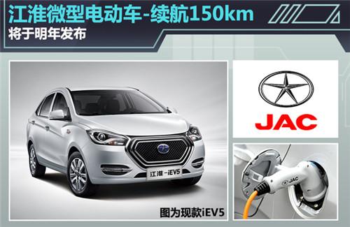 江淮微型电动车-续航150km 将于明年发布