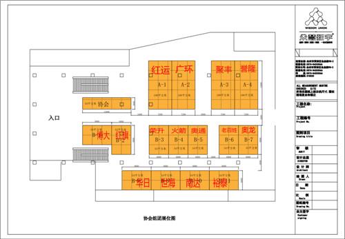 协会杭州平面图.jpg