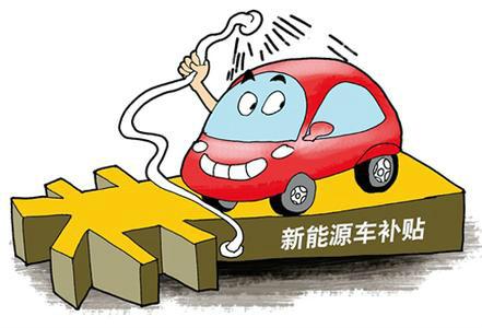 新能源汽车补贴退潮后 规模和成本是发展关键