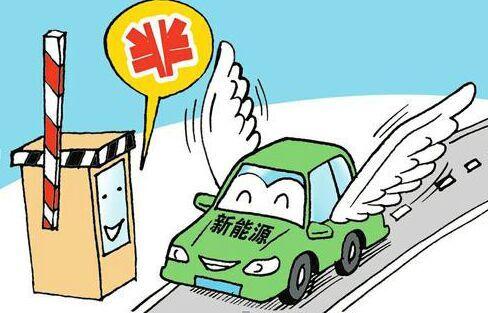 山西:新能源汽车高速收费减半