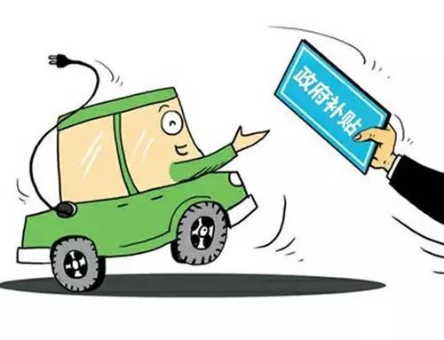 青岛新能源汽车补贴政策将出台