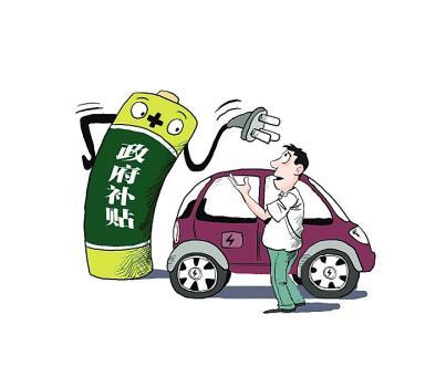 哈尔滨市买新能源汽车获地方财政补贴