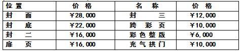 南京展会刊费用.jpg
