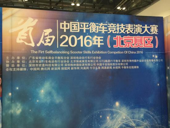 中国首届平衡车竞技表演大赛(北京赛区)盛大开幕