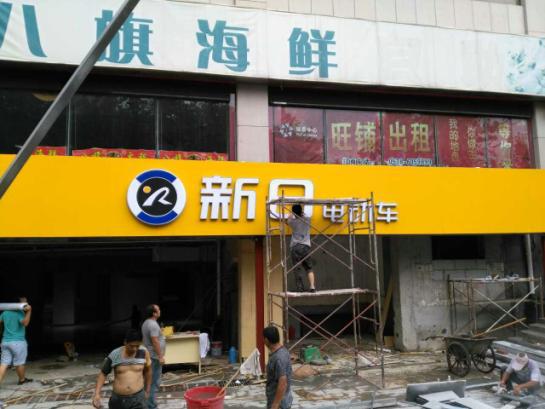 一个月增值600万!泰安新日SI装修,成行业最大黄金店面!--定稿0905814.png