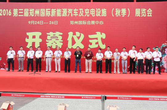 开幕式 | 第三届郑州国际新能源汽车及充电站设施(秋季)展览会正式启动