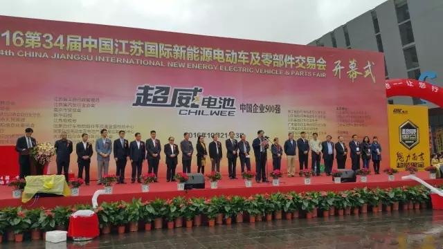 第34届中国江苏新能源电动车及零部件交易会盛大开幕