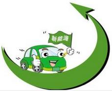 绍兴市柯桥区:2016年新能源汽车推广应用的实施方案