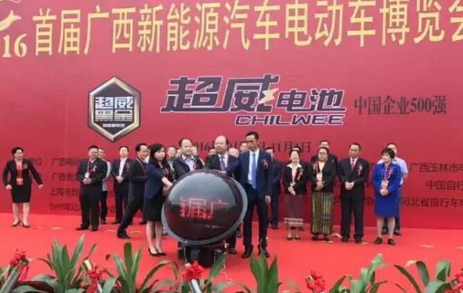 首届广西新能源汽车电动车博览会盛大开幕