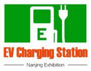 中国(南京)国际充电站(桩)技术设备展览会将于2017年4月7-9日在南京国际博览中心召开