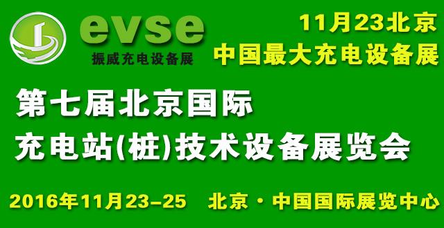 中国最大充电设备展11月北京举行 200多家企业将亮相