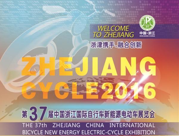 天能集团独家冠名浙江国际自行车新能源电动车展