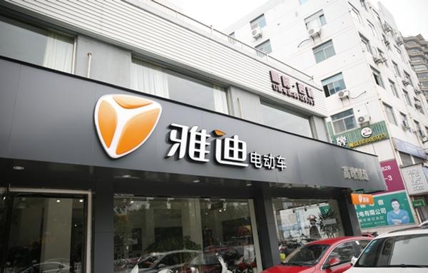 雅迪飞鹤品牌logo