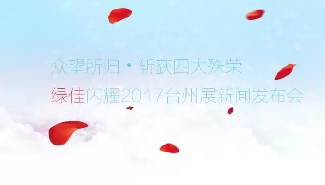 电动车及零部件展览会新闻发布会