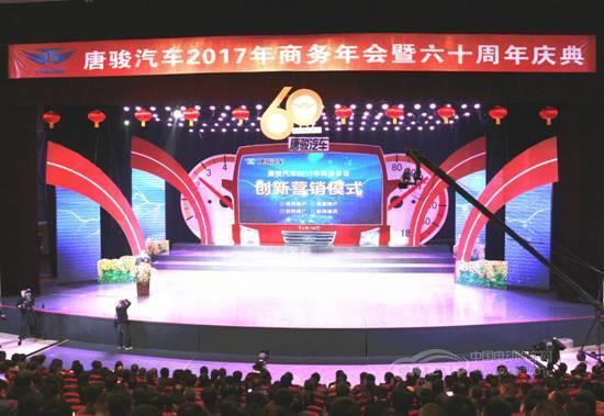 唐骏汽车2017年商务年会暨60周年庆典