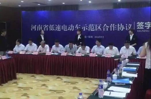 河南省低速电动车示范区