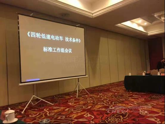《四轮低速电动车技术条件》标准工作组第一次会议召开