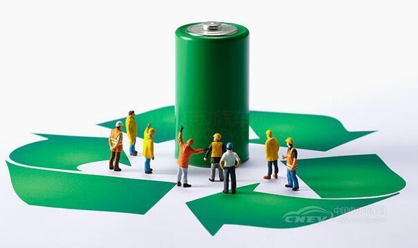 工信部组织编制了《新能源汽车动力蓄电池回收利用