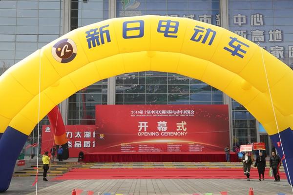 展高端精品,第十届中国无锡国际电动车展览会开幕