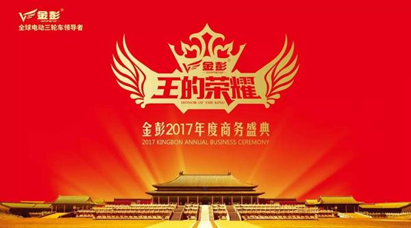 金彭2017年度商务盛典