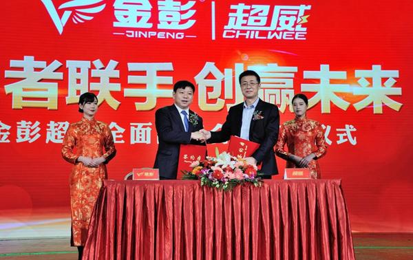 金彭超威正式签署全面战略合作协议