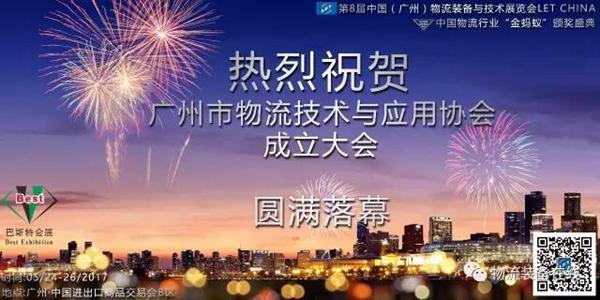 热烈祝贺广州市物流技术与应用协会成立大会圆满落幕