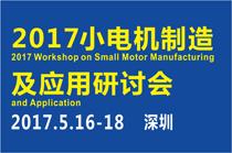 2017小电机制造及应用研讨会5月18日在深圳举行