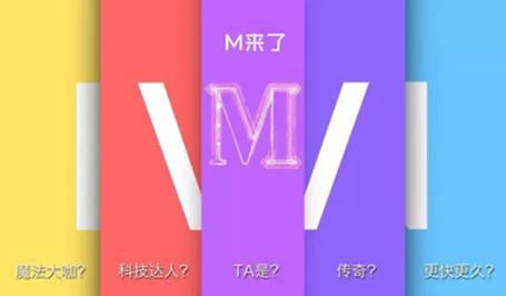 新日M先生说:在这多变的世界,总需要层出不穷的迭代者