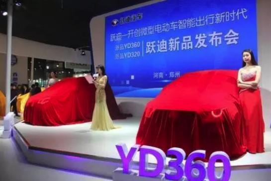 直击郑州展丨跃迪YD360、YD320全球首发,开启智能出行新时代