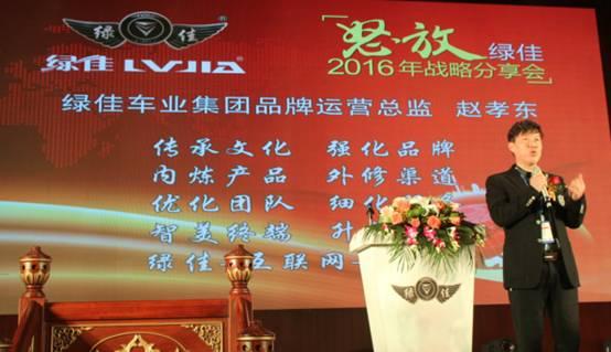 绿佳集团副总经理、品牌运营总监赵孝东在乌镇会议上分享绿佳品牌战略规划