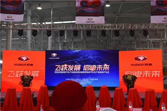石家庄新能源汽车产业基地暨跃迪集团电动汽车生产基地投产仪式成功举行