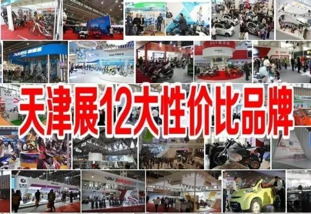 3月24日天津展热点已经整理好啦,赶紧趁热看吧!