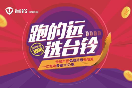想体验VR电动机车激情吗?台铃天津展N7馆让你大开眼界!