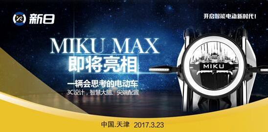 花两年时间打造下一款爆品MIKU MAX,新日在产品创新上是怎么较劲的