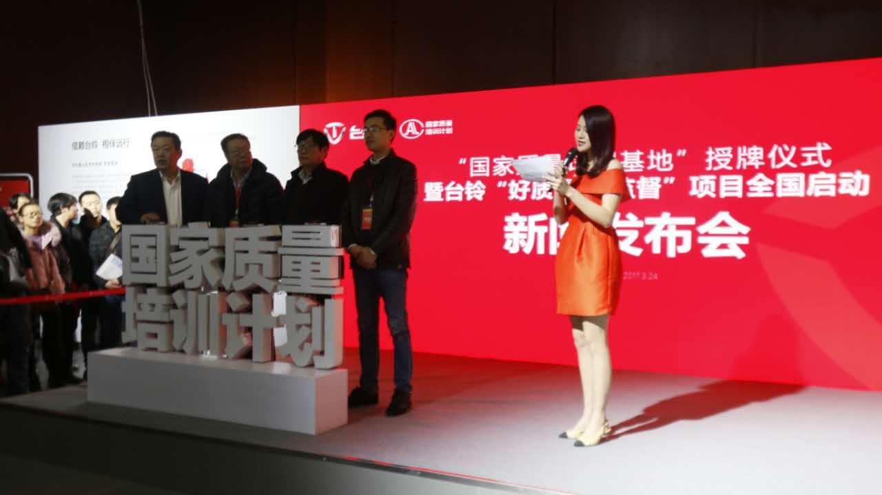 又斩获一项国家级荣誉,台铃天津展开启史上最强品牌影响力打造之旅!