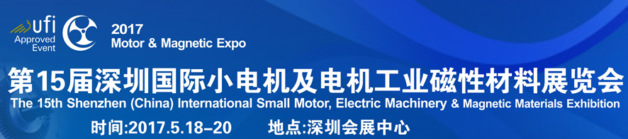 2017深圳国际小电机及电机工业、磁性材料展同期活动攻略  精彩抢先看